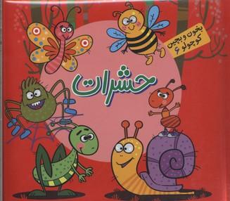 بخون-و-بچين-كوچولو6(حشرات)