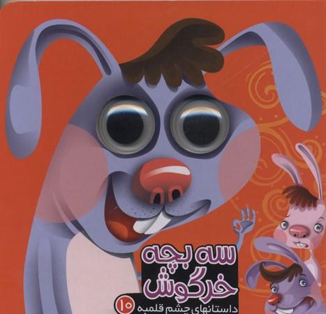 داستانهاي-چشم-قلمبه10(سه-بچه-خرگوش)