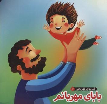 كتاب-هاي-مهرباني(2)باباي-مهربانم