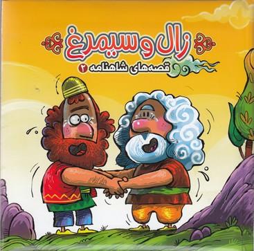 قصه-هاي-شاهنامه-2-زال-و-سيمرغ