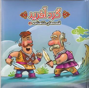 قصه-هاي-شاهنامه-5-گردآفريد