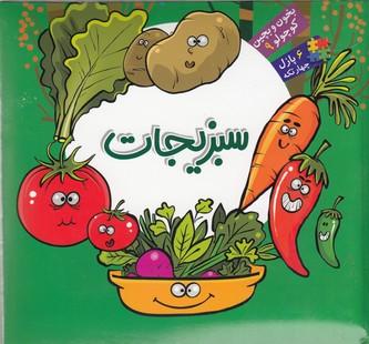 بخون-و-بچين-كوچولو-9(سبزيجات)