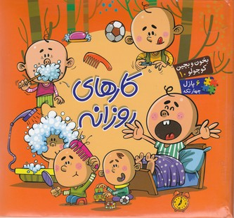 بخون-و-بچين-كوچولو-10(كارهاي-روزانه)