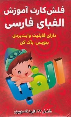 فلش-كارت-آموزش-الفباي-فارسي