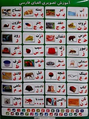 پوستر-وايت-بردي-الفباي-فارسي50*70