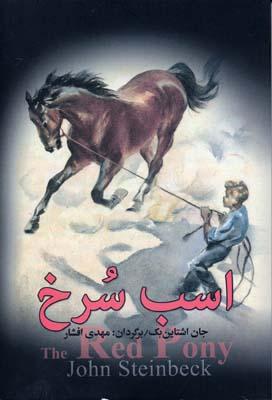 اسب-سرخ