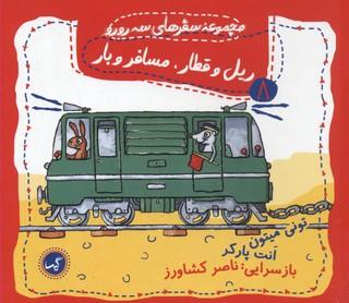 سفرهاي-سه-روزه-8--ريل-و-قطار-مسافر-و-بار