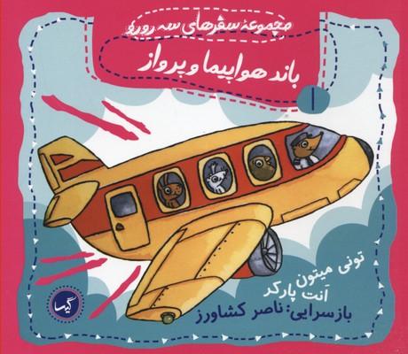 سفرهاي-سه-روزه-1--باند-هواپيما-و-پرواز