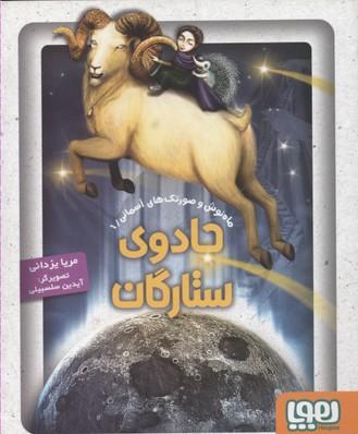 ماه-نوش-1-جادوي-ستارگان