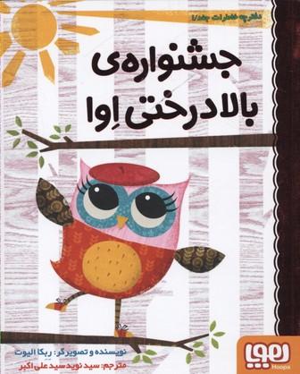 دفترچه-خاطرات-جغد(1)جشنواره-بالا-درختي