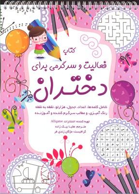 فعاليت-و-سرگرمي-براي-دختران