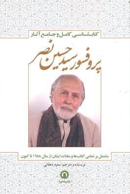 كتابشناسي-كامل-پروفسور-سيد-حسين-نصر