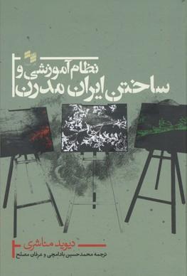 نظام-آموزشي-و-ساختن-ايران-مدرن