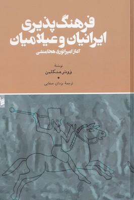 فرهنگ-پذيري-ايرانيان-و-عيلاميان