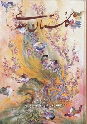 گلستان-سعدی