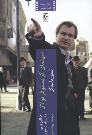 سينماي-كريستوفر-نولان
