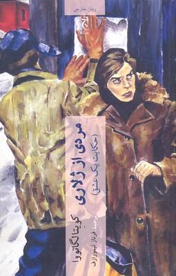 مردي-از-ژلاري