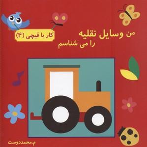 كار-با-قيچي(4)من-وسايل-نقليه-را-مي-شناسم