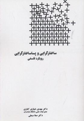 ساختارگرايي-و-پساساختار-گرايي-رويكرد-فلسفي