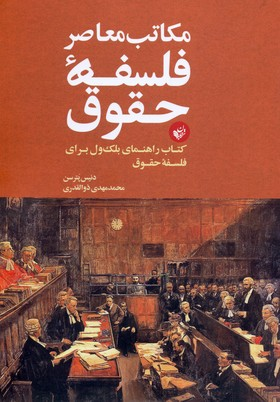 مكاتب-معاصر-فلسفه-حقوق