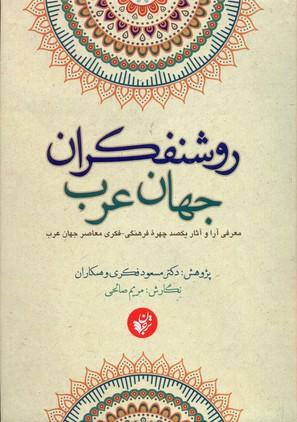 روشنفكران-جهان-عرب