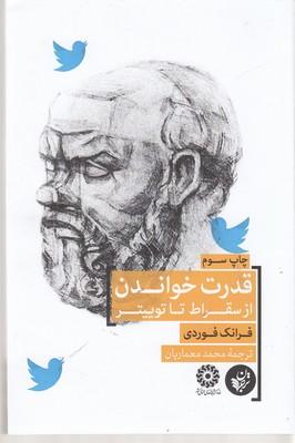 قدرت--خواندن-از-سقراط-تا-توييتر