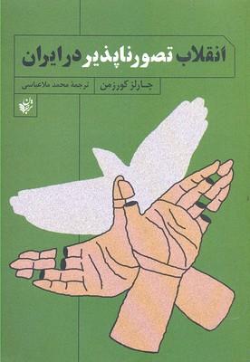 انقلاب-تصور-ناپذير-در-ايران