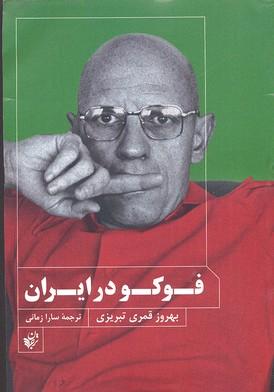 فوكو-در-ايران