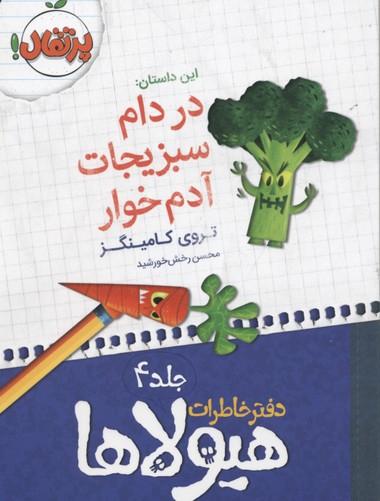 دفتر-خاطرات-هيولاها(4)در-دام-سبزيجات