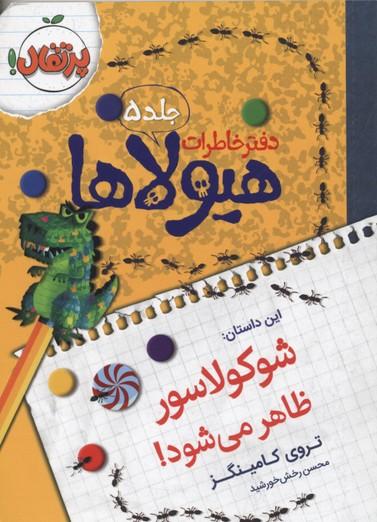 دفتر-خاطرات-هيولاها(5)شوكولاسور