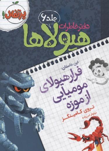 دفتر-خاطرات-هيولاها(6)فرار-هيولا