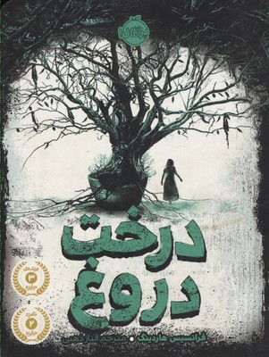 درخت-دروغ