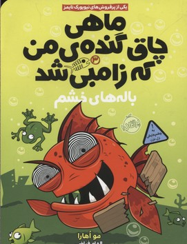 ماهي-چاق-گنده-من-كه-زامبي-شد3