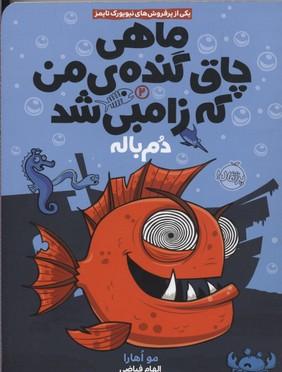 ماهي-چاق-گنده-من-كه-زامبي-شد2