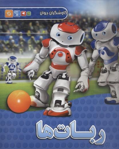 كاوشگران-جوان-ربات-ها