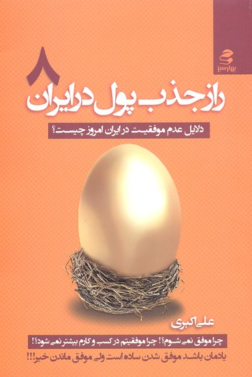 راز-جذب-پول-در-ايران(8)دلايل-عدم-موفقيت-در-ايران-امروز-چيست؟