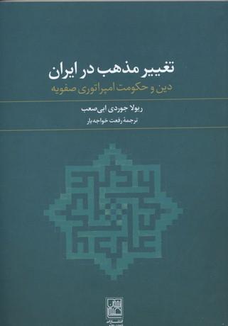 تغيير-مذهب-در-ايران
