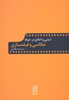 ايمني-و-اخلاق-در-حرفه-عكاسي-و-فيلمسازي