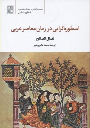 اسطوره-گرايي-در-رمان-معاصر-عربي