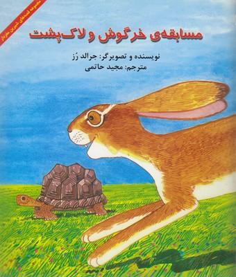 تصویر مسابقه ي خرگوش ولاك پشت