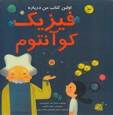 اولين-كتاب-من-درباره-فيزيك-كوانتوم
