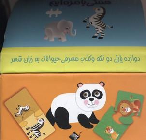 كتاب-پازل-همگي-بامزه-ايم-وحشي(جعبه)