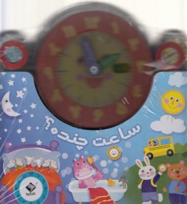 ساعت چنده؟R(خشتي-ماكت)جابيرو-تولد