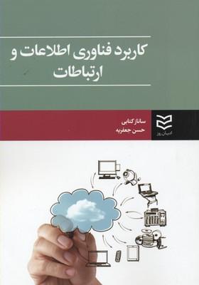 كاربرد-فناوري-اطلاعات-و-ارتباطات