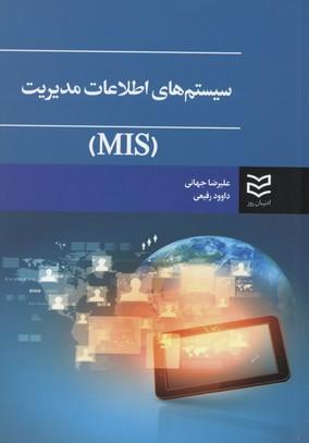 سيستمهاي-اطلاعات-و-مديريتmis