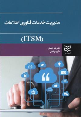 مديريت-خدمات-فناوري-اطلاعات