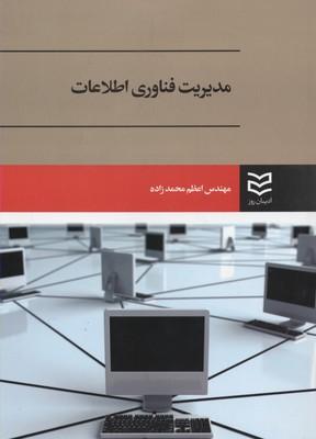 مديريت-فناوري-اطلاعات