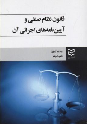 قانون-نظام-صنفي-و-آيين-نامه-هاي-اجرائي-آن