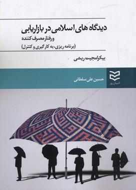 ديدگاه-هاي-اسلامي-در-بازاريابي