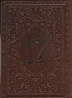 ديوان-حافظ(چرم-جيبي)